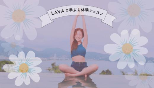 【2月28日まで500円で手ぶら体験】LAVAのホットヨガに初めて行ってきた!